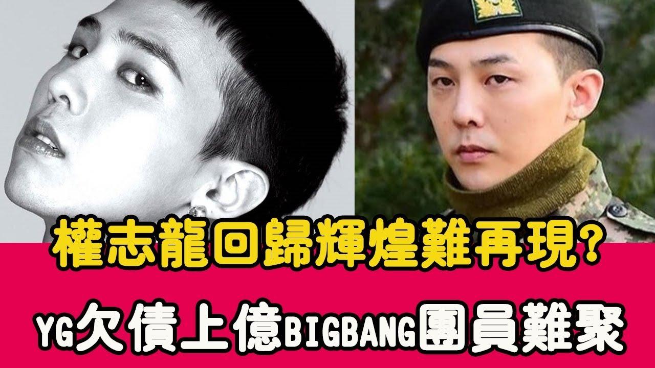 權志龍正式回歸!輝煌難再現? YG欠債上億Bigbang成員難聚|貴圈四姨太| - YouTube