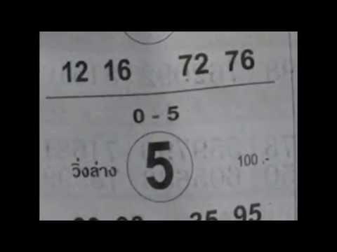 เลขเด็ด ม้าสีหมอก16 สิงหาคม 2558 ( ม้าสีหมอก 16/08/58 )
