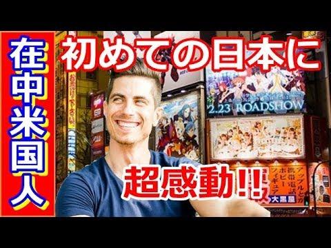【海外の反応】中国在住アメリカ人が初来日で超感動「日本は期待通り!」