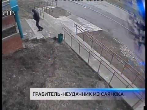 Грабитель неудачник задержан в Саянске