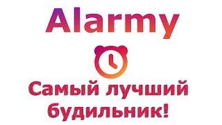 Alarmy - обзор лучшего будильника!