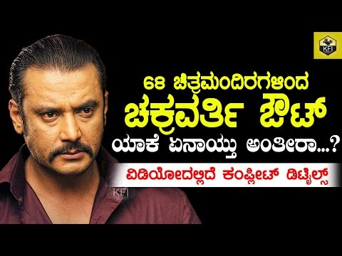 Challenging Star Darshan's Chakravarthy Movie Is Out From 68 Theatres From This Week