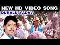 दुकालू यादव-New Cg Holi Song-Pani Ke Rang Aani Bani-Dukalu Yadav-Chhatttisgarhi Geet HD Video 2018