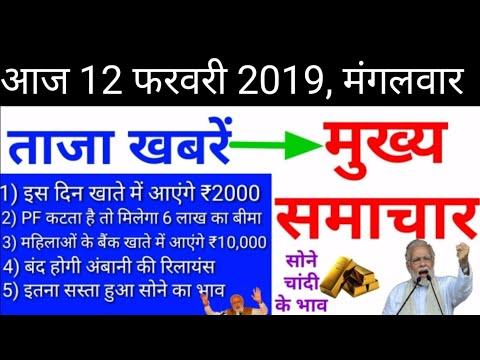 Today's Breaking News Aaj ke mukhya samachar Gold Silver Rate #Breakingnews  #Mukhyasamachar