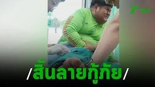 สุดฮากู้ภัยกลัวเลือด กลัวเข็ม ร้องลั่น | 18-11-62 | ข่าวเช้าไทยรัฐ
