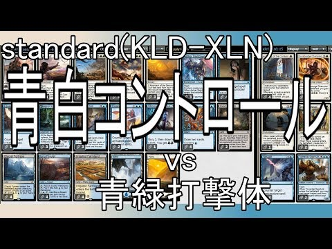 Standard : 青白コントロール vs 青緑打撃体 / UW Control vs UG Pummeler 【MTG#56】