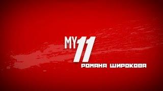 MY11 Роман Широков! Сборная мечты!