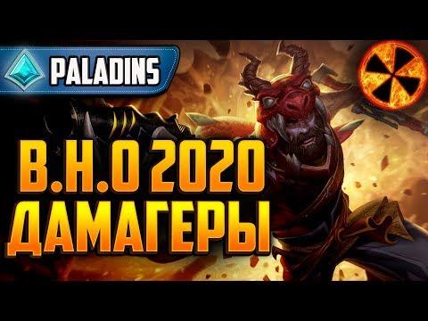 РАЗБОР ДАМАГЕРОВ 2020 - Paladins