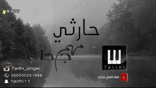 حارثي - مهم جداً | 2019 | cover | Harthi - Very Important