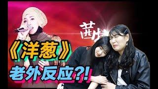 韩国人听马来西亚歌手唱杨宗纬的洋葱,听到鸡皮疙瘩都起来了【韩叔TV】 thumbnail