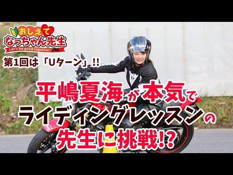 グラビアアイドルとしても活躍する、オートバイ女子部の平嶋夏海が、バイクのライディングについて熱く、そして甲高く語ります! ライディン...
