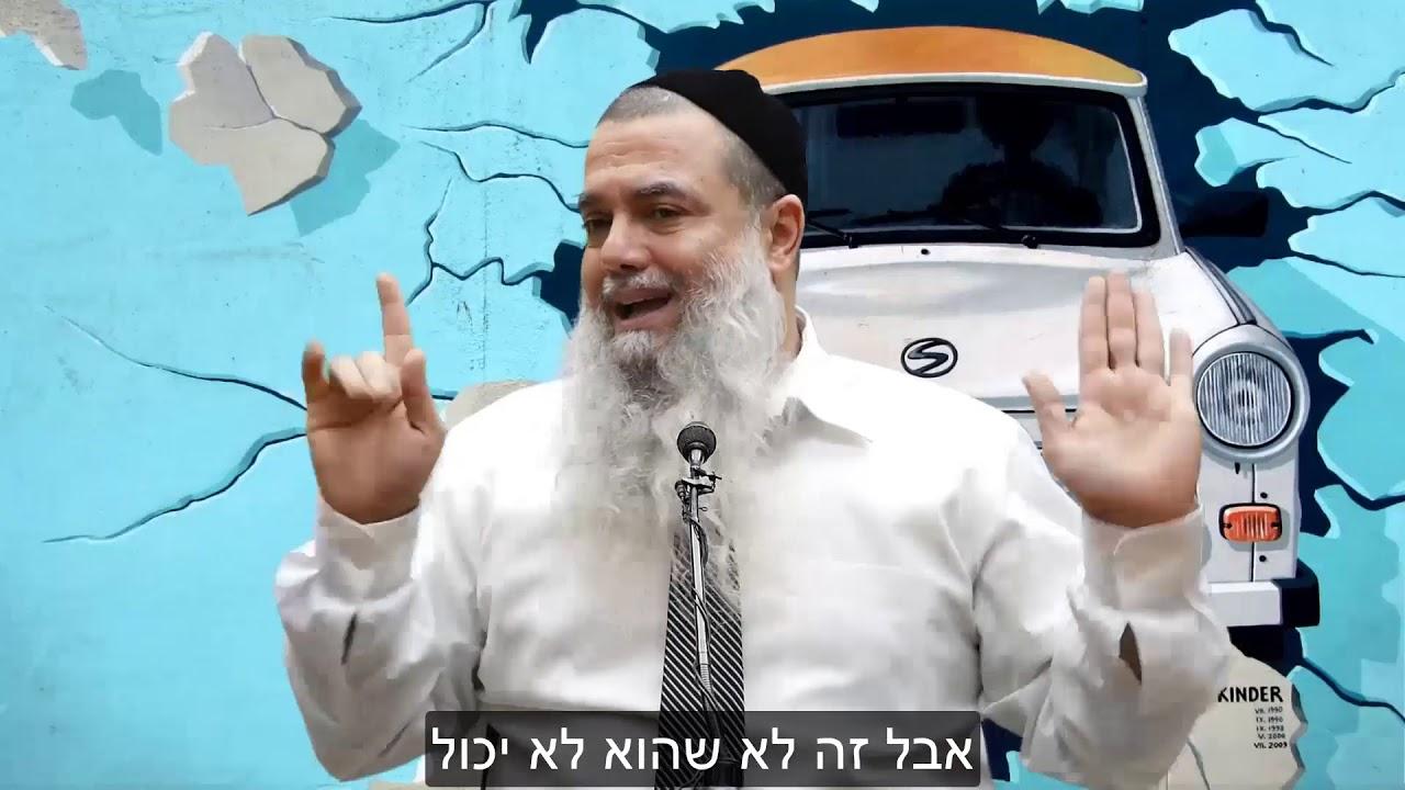 הרב יגאל כהן - קצרים | תפסיק/י כבר לפחד!!! [כתוביות]