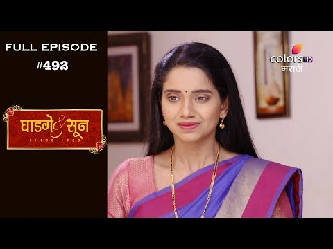 Ghadge & Suun - 12th February 2019 - घाडगे & सून - Full Episode