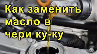 видео Замена масла в Чери Кимо. Фото инструкция по замене масла в двигателе и масляного фильтра Chery Kimo своими руками
