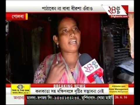 Bangla 24 Ghanta | Part-I