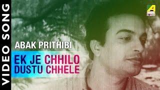 Ek Je Chhilo Dustu Chhele | Abak Prithibi | Bengali Video Song | Hemanta Mukherjee | Nursery Song