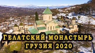 Гелатский монастырь Богородицы. Грузия.