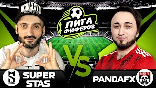ЛИГА ФИФЕРОВ - 4 ТУР | SUPER STAS vs PANDA FX