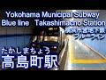 高島町駅に潜ってみた 横浜市営地下鉄ブルーライン Takashimacho Station