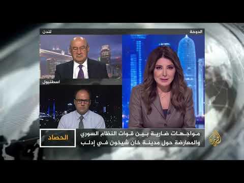 الحصاد- معارك شمال سوريا.. رهانات حول خان شيخون  - نشر قبل 5 ساعة
