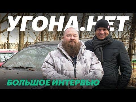 УГОНЫ В РОССИИ.