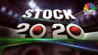 Stock 20-20 | Stock Market Today | CNBC Awaaz