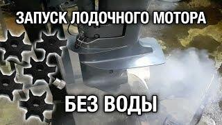 ⚙️ ⚠️Запуск човнового мотора без води