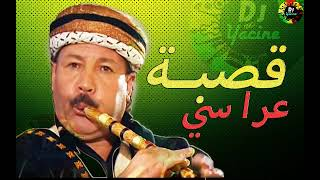 Gasba foort 2018 قصبة شاوية  عراسي 100 % جديدة