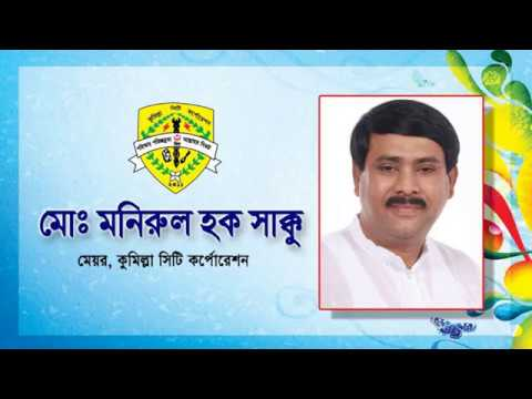 Official Documentary of Comilla City Corporation