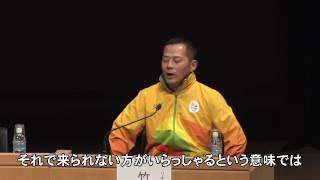 [part4] 東京2020大会に向けたボランティアシンポジウム~リオから東京へ~