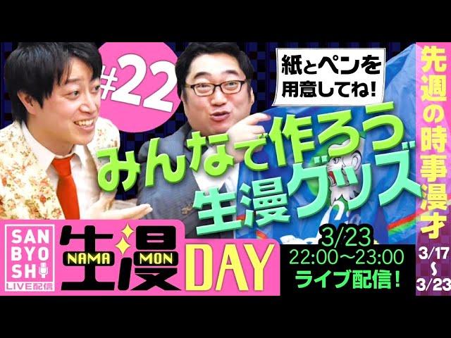 YoutubeLive三拍子の『生漫DAY』#22