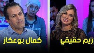 الجزايرية شو show  مع ريم حقيقي وكمال بوعكاز  (الحلقة كاملة)