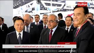 نشرة اخبار الثامنة مع هبة باسم و نجاح المولى 2019/9/20