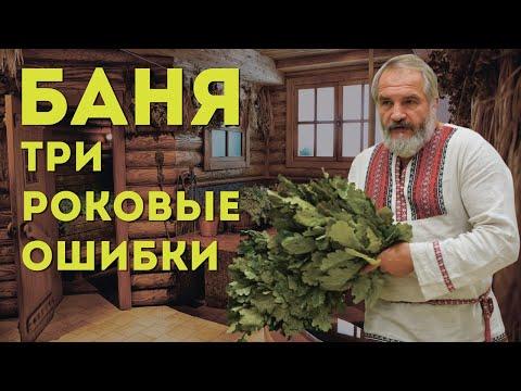 3  ошибки в бане Василий Ляхов! Осторожно Баня!