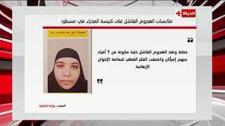 نشرة أخبار الحياة | ملابسات الهجوم الفاشل على كنيسة العذراء في مسطرد