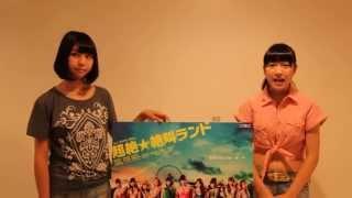 アイドルグループ・SUPER☆GiRLSの前島亜美・田中美麗が、ZA...