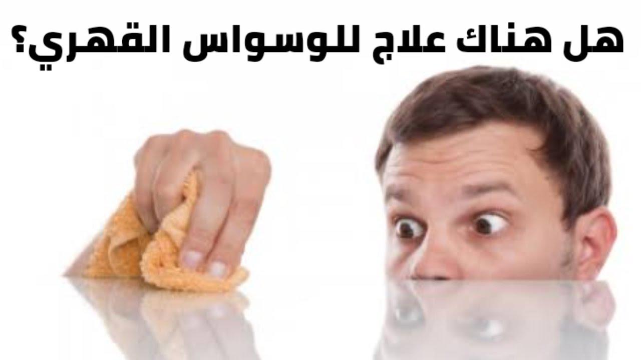 اعراض وعلاج الوسواس القهري