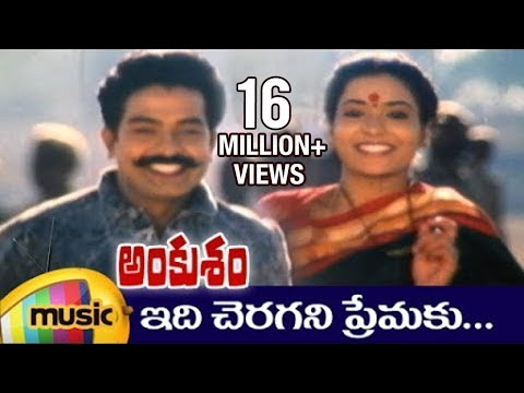 Ankusham Telugu Movie Video Songs | Idi Cheragani Premaku Song | Rajasekhar | Jeevitha | Mango Music