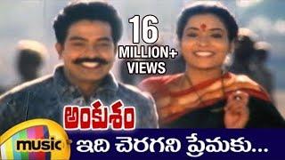 Ankusham Telugu Movie Video Songs | Idi Cheragani Premaku Song | Rajasekhar | Jeevitha | Mango Music