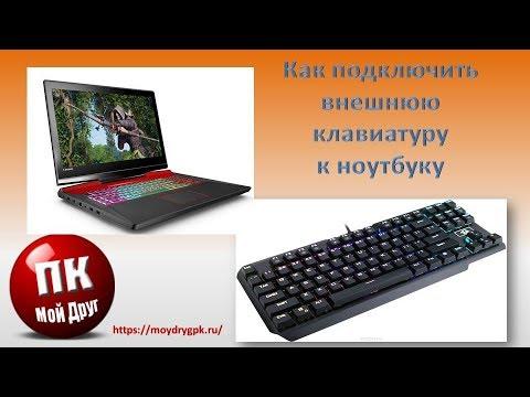 Как подключить клавиатуру к ноутбуку через usb