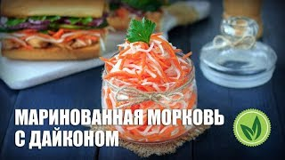 Маринованная морковь с дайконом — видео рецепт
