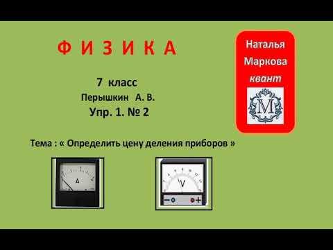 Определить цену деления амперметра и вольтметра 7 класс видео уроки