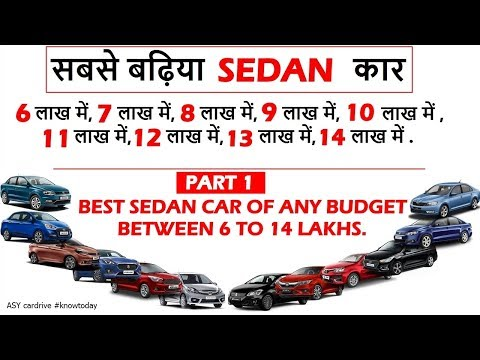 PART 1 | Best SEDAN CAR for b/w 6 to 14 lakhs in india 2018 | top sedan car in 2018 : ASY cardrive