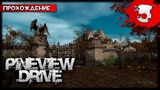 Pineview Drive прохождение часть 5 - Тушите Свет