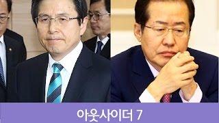양필승의 아웃사이더 7탄: 홍준표와 황교안, 누가 박근혜 후계자?