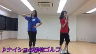スターダストプロモーション芸能3部所属 栗田萌、松尾寧夏による 2人...