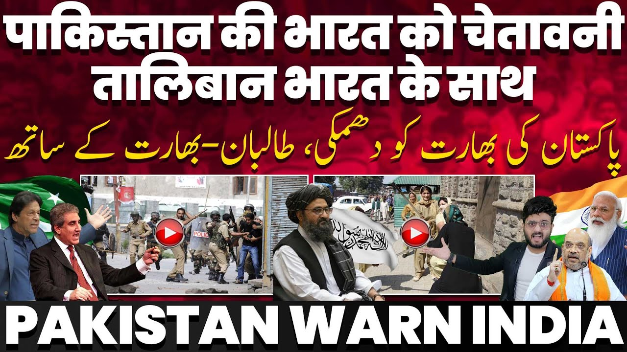 पाकिस्तान की भारत को चेतावनी, कश्मीर को लेकर पाकिस्तान हरकत में, मोदी की मीटिंग से घबराया पाकिस्तान
