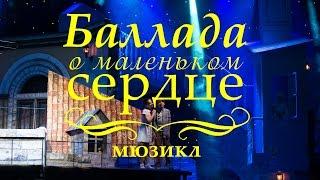 """Мюзикл """"Баллада о маленьком сердце"""" - ежедневно в Музыкальном театре """"Айвенго"""""""