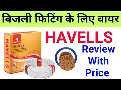 Havells Lifeline Plus Best Bijali Fitting Wire With Price Heat Resistant Cooper Wire