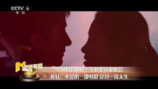 《只有芸知道》取材真实爱情故事 黄轩、杨采钰拍电影像过日子【中国电影报道 | 20191218】